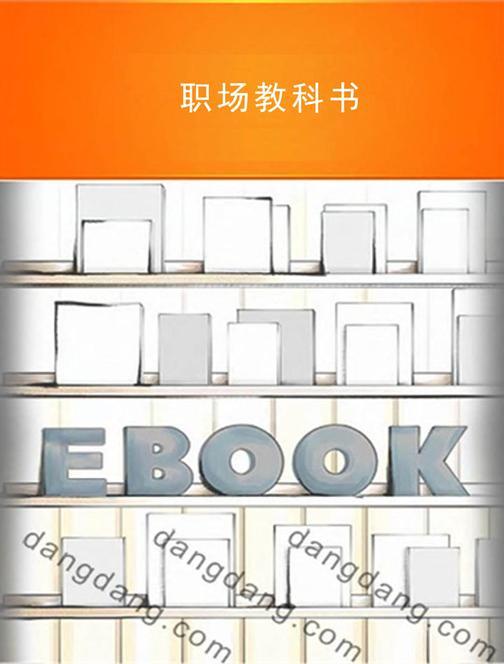 职场教科书