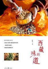 西藏的味道
