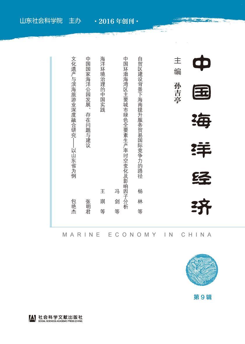 中国海洋经济(第9辑)