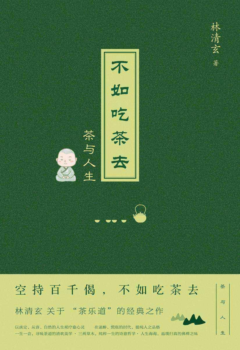 """不如吃茶去:林清玄的""""茶乐道""""与人间值得"""