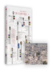 巴黎文学散步地图(下)(试读本)