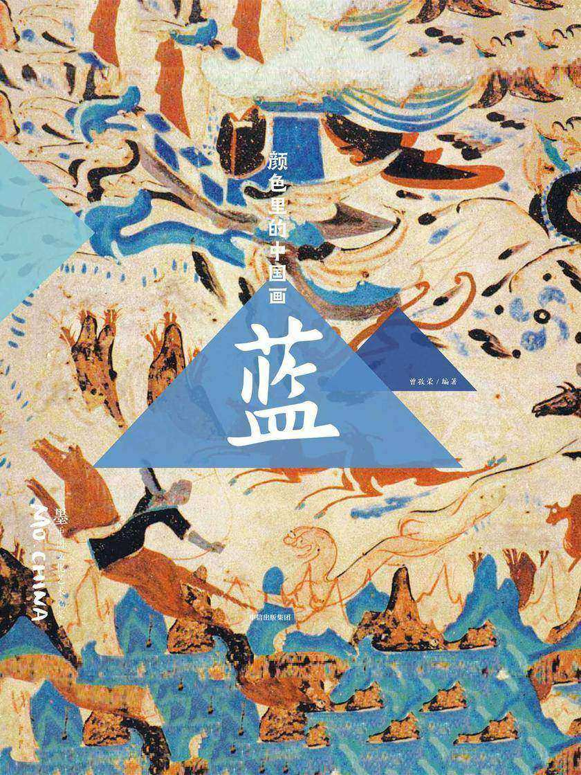 颜色里的中国画·蓝(墨中国文化艺术启蒙)