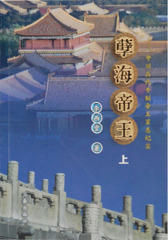 孽海帝王(上)