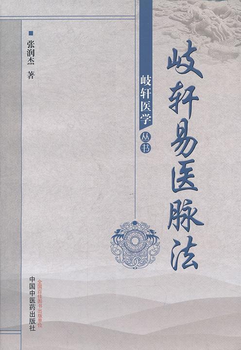 岐轩易医脉法(岐轩医学丛书)