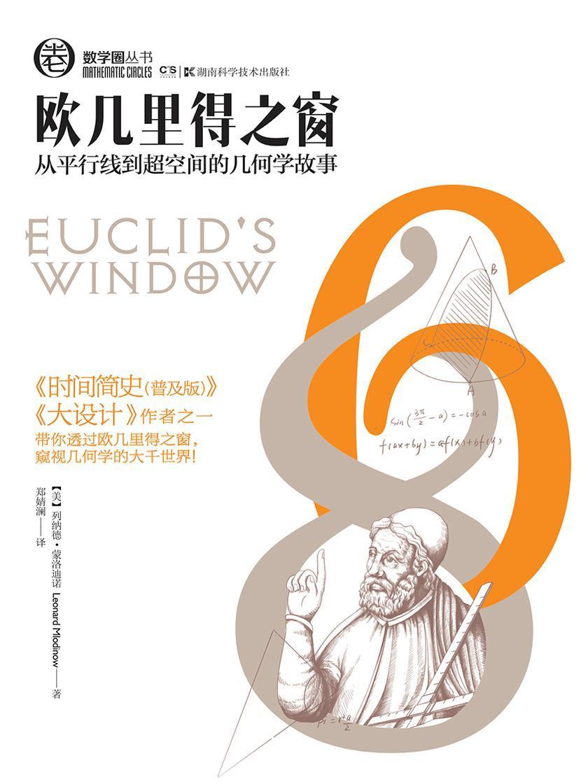欧几里得之窗 (与霍金合著《时间简史(普及版)》《大设计》的作者讲述从平行线到超空间的几何学故事)