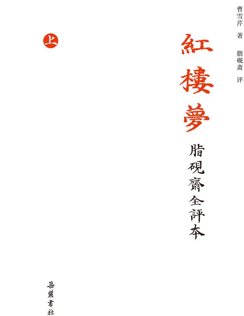 红楼梦:脂砚斋全评本(上)