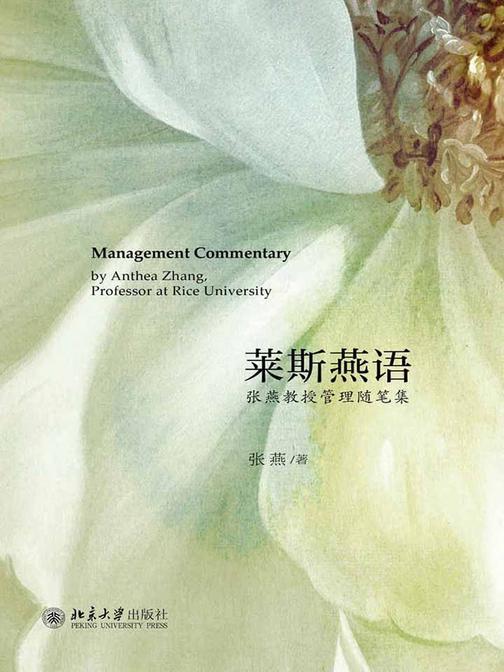 莱斯燕语——张燕教授管理随笔集