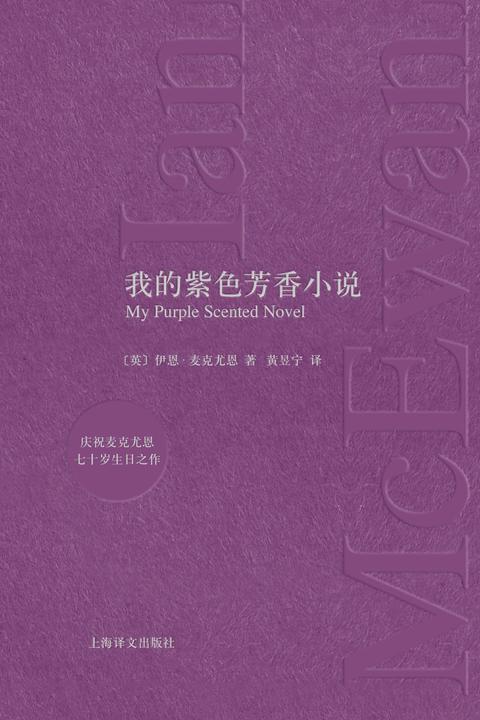 我的紫色芳香小说