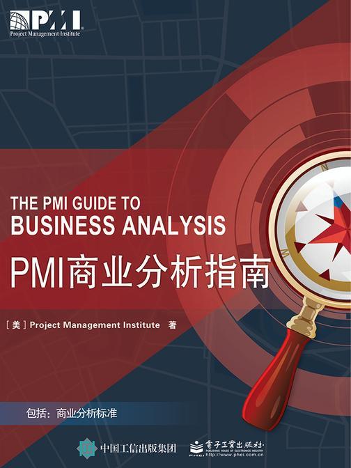 PMI商业分析指南