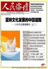 人民论坛·学术前沿 月刊 2011年11期(电子杂志)(仅适用PC阅读)
