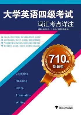 大学英语四级考试词汇考点详注(710分新题型)