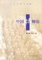 中国博物馆(仅适用PC阅读)