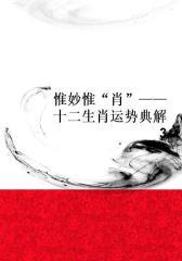 """惟妙惟""""肖""""――十二生肖运势典解3"""