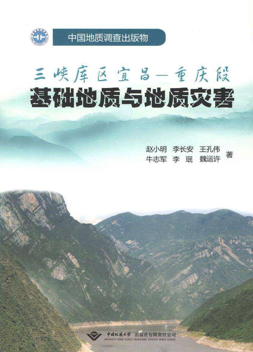 三峡库区宜昌——重庆段基础地质与地质灾害(仅适用PC阅读)