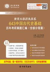 南京大学历史学系643中国古代史基础历年考研真题汇编(含部分答案)