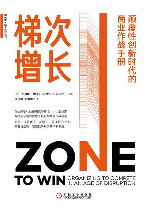 梯次增长:颠覆性创新时代的商业作战手册