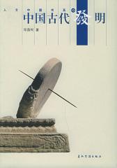 中国古代发明(仅适用PC阅读)