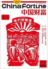 中国财富 月刊 2011年11期(电子杂志)(仅适用PC阅读)