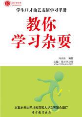 [3D电子书]圣才学习网·学生口才曲艺表演学习手册:教你学杂耍(仅适用PC阅读)