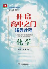 浙大优学·初高中衔接教材·开启高中之门辅导教程:化学