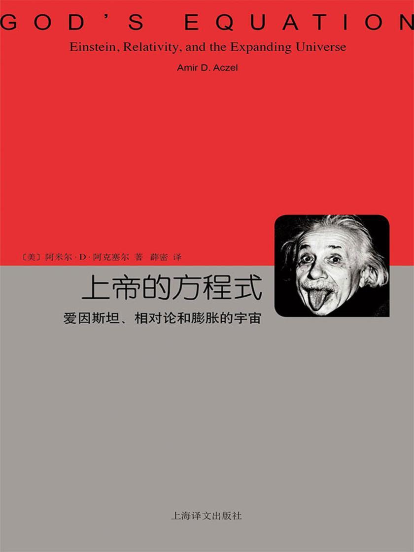 上帝的方程式:爱因斯坦、相对论和膨胀的宇宙