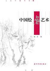 中国绘画艺术(仅适用PC阅读)