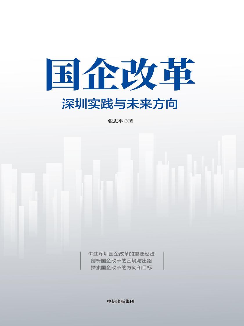 国企改革:深圳实践与未来方向