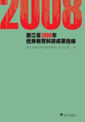 浙江省2008年优秀教育科研成果选编(仅适用PC阅读)