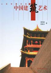 中国建筑艺术(仅适用PC阅读)