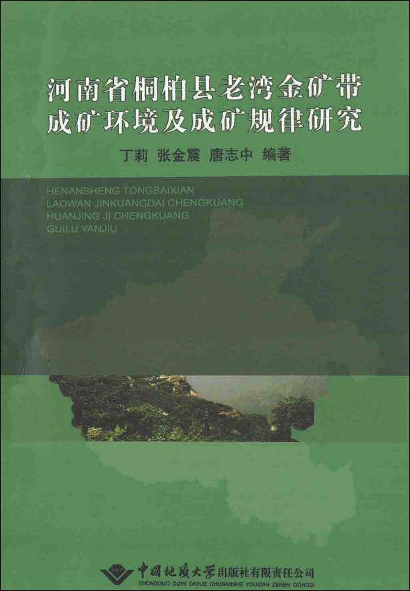 河南省桐柏县老湾金矿带成矿环境及成矿规律研究(仅适用PC阅读)