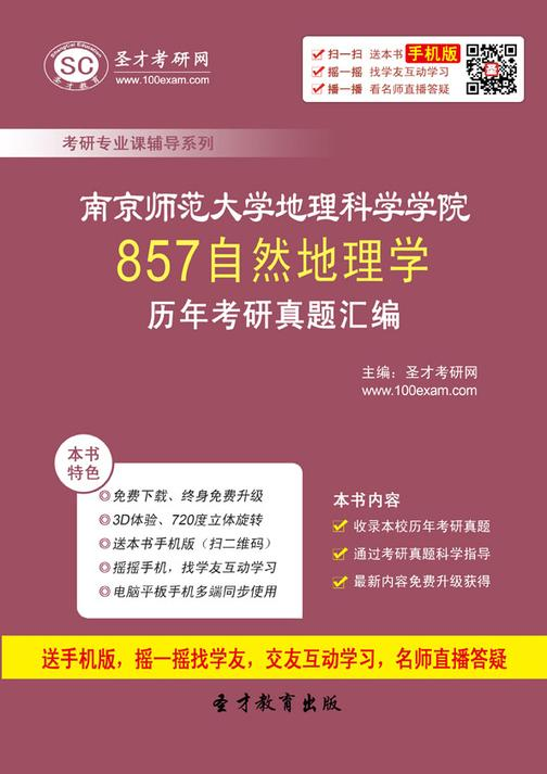 南京师范大学地理科学学院857自然地理学历年考研真题汇编