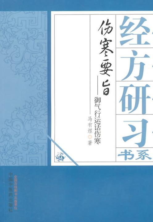 伤寒要旨:御气运行话伤寒(经方研习书系)