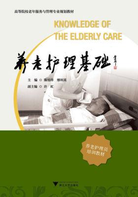 高等院校老年服务与管理专业规划教材·养老护理员培训教材:养老护理基础