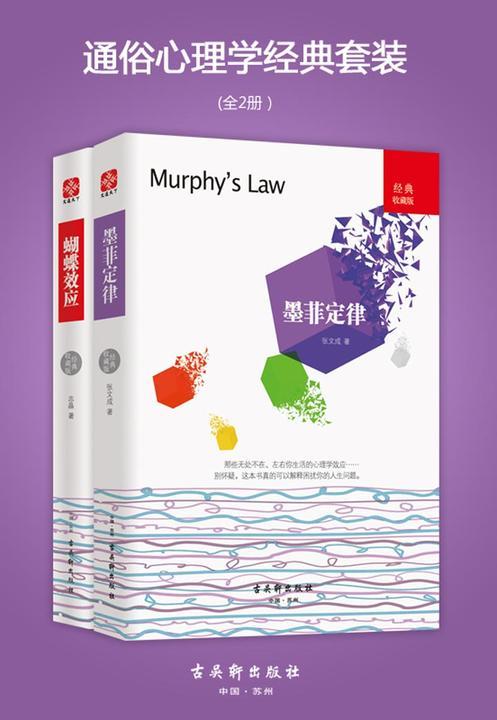 通俗心理学经典套装(全2册)墨菲定律 蝴蝶效应