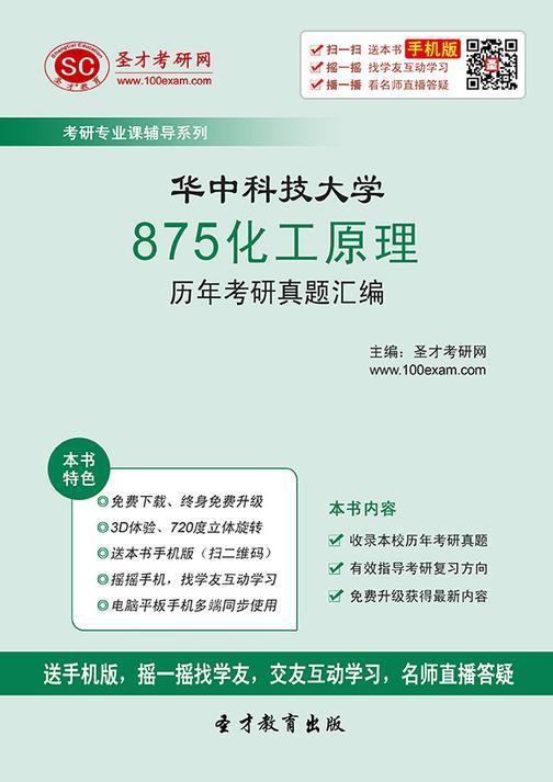 华中科技大学875化工原理历年考研真题汇编