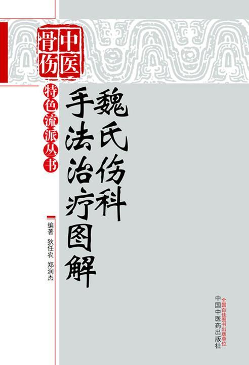 魏氏伤科手法治疗图解(中医骨伤特色流派丛书)