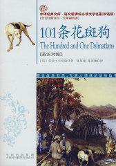 101条花斑狗(语文新课标双语版)(试读本)