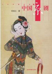 中国京剧(仅适用PC阅读)
