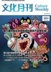 文化月刊·动漫游戏 月刊 2011年11期(电子杂志)(仅适用PC阅读)