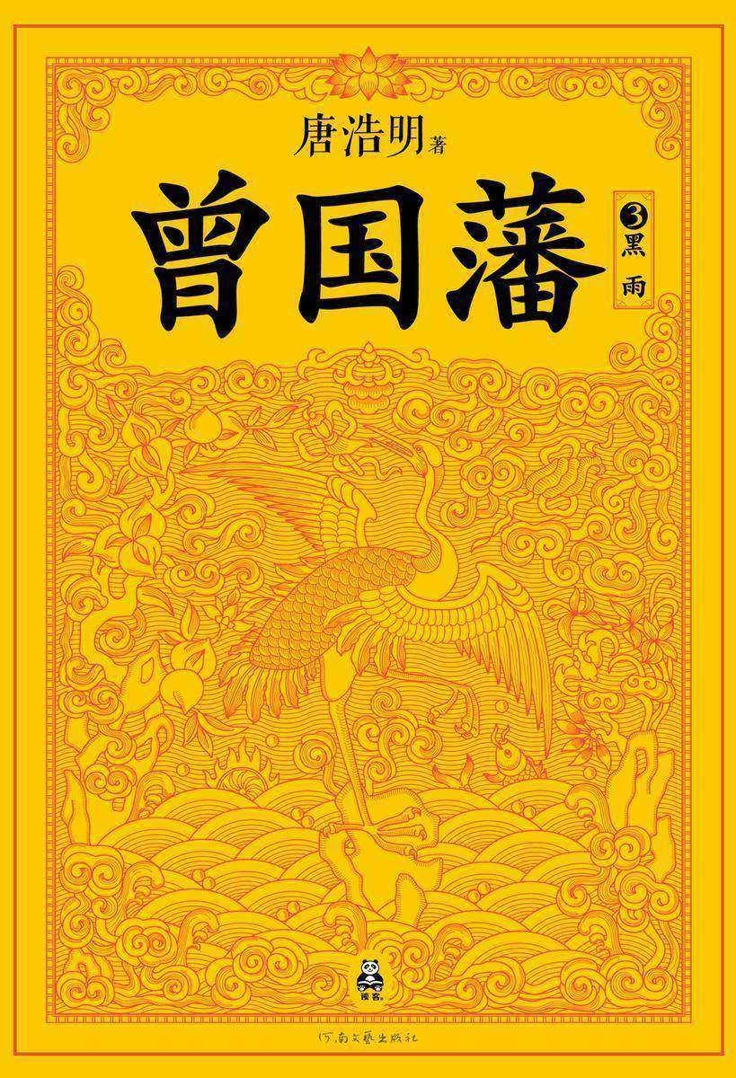 曾国藩3:黑雨