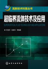 高新技术科普丛书--超临界流体技术及应用