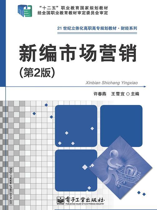 新编市场营销(第2版)