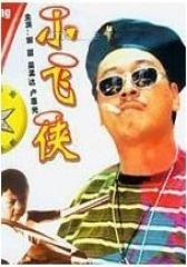 小飞侠 粤语(影视)