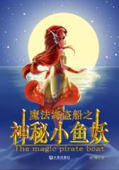 魔法海盗船·神秘小鱼妖