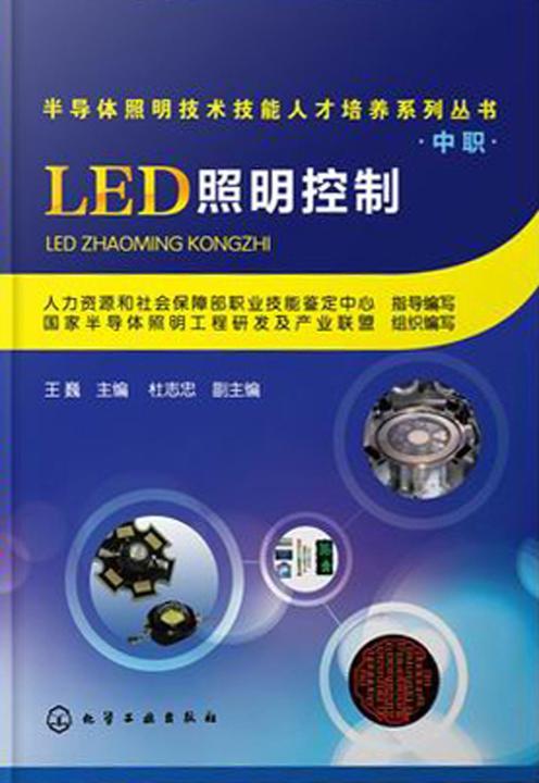 半导体照明技术技能人才培养系列丛书(中职)--LED照明控制