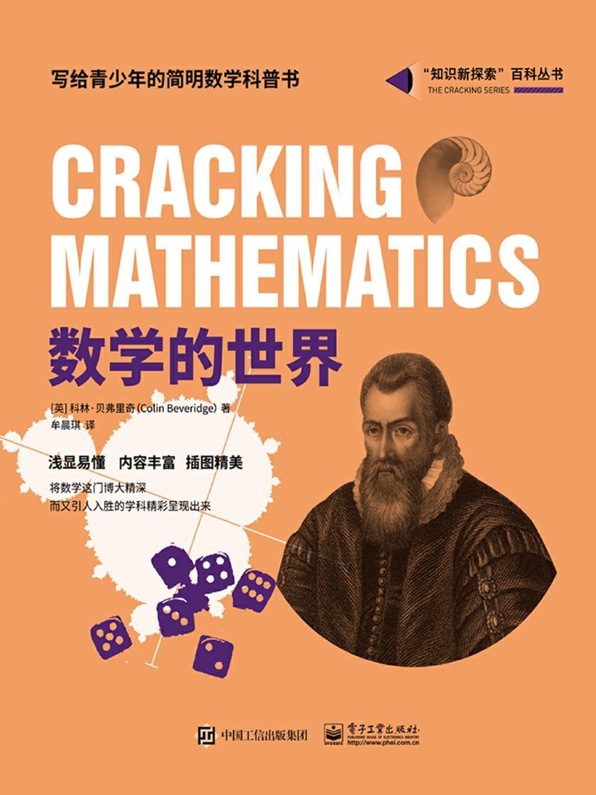 数学的世界(全彩)