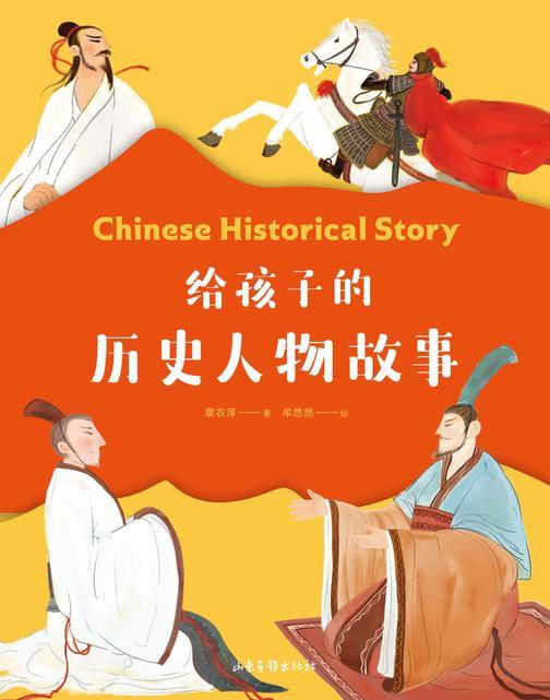 给孩子的历史人物故事
