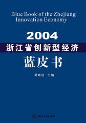 浙江省创新型经济蓝皮书2004(仅适用PC阅读)