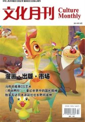 文化月刊·动漫游戏 月刊 2011年10期(电子杂志)(仅适用PC阅读)