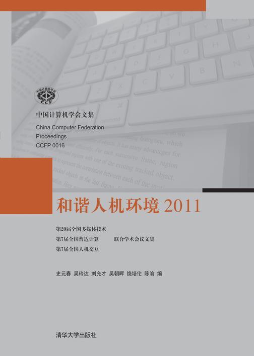 和谐人机环境2011(仅适用PC阅读)